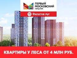 Город-парк «Первый Московский» Квартиры у леса с отделкой и без.